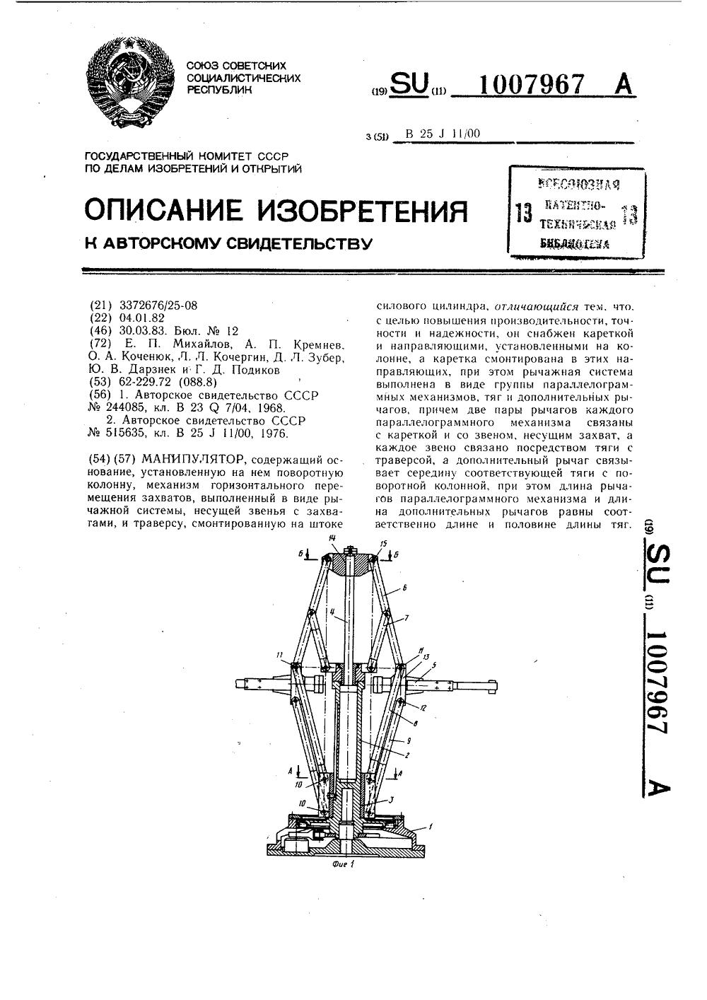 принципиальная гидравлическая схема манипулятора