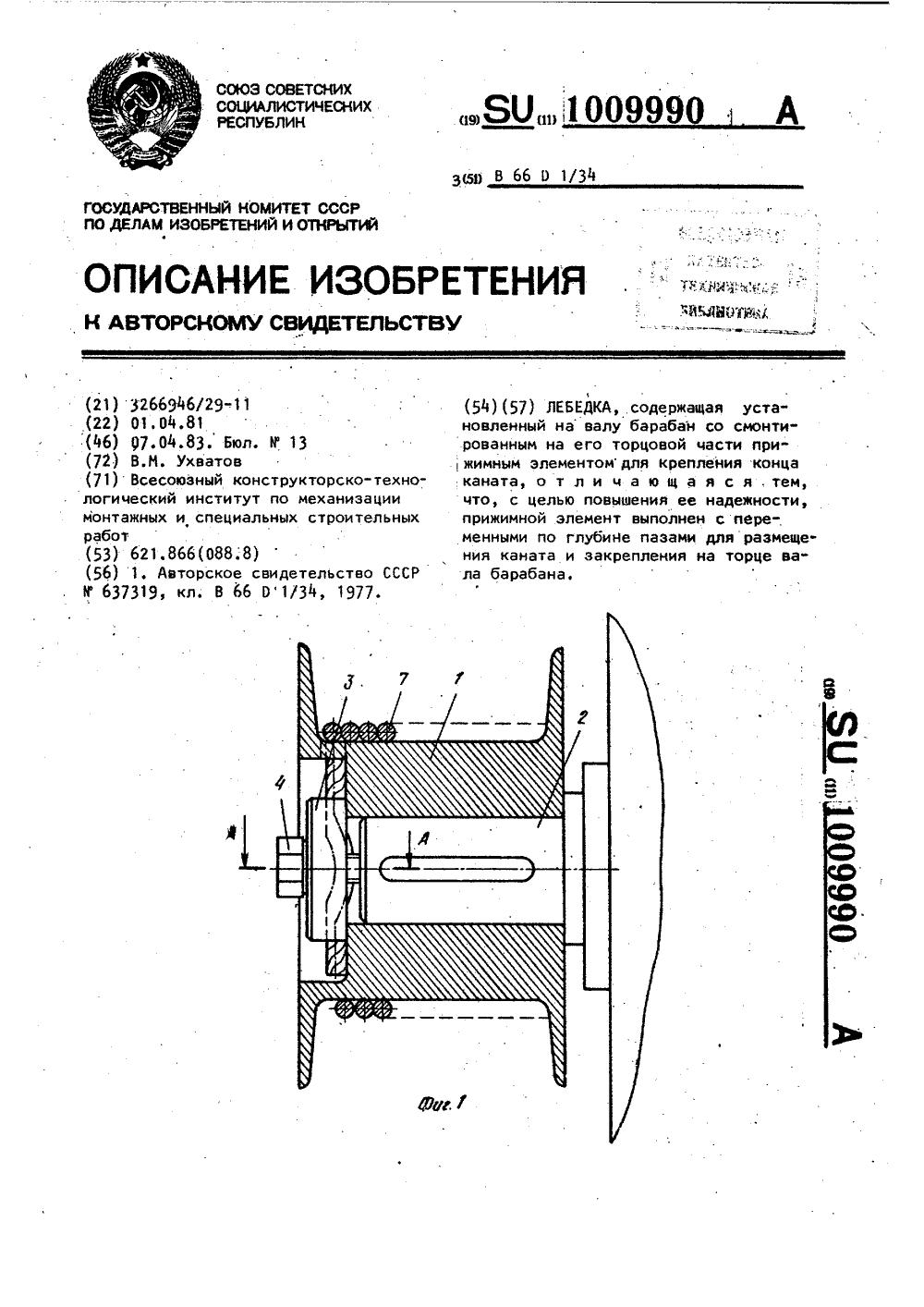 Электромеханическая лебёдка своими руками