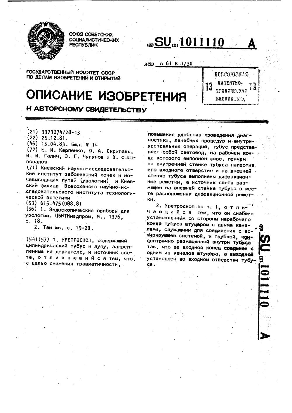 Уретроскоп фото