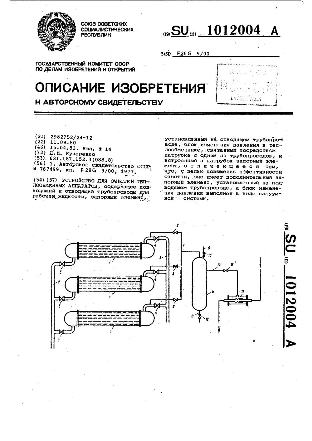 Теплообменник устройства для очистки теплообменник этра эт 50 16 199