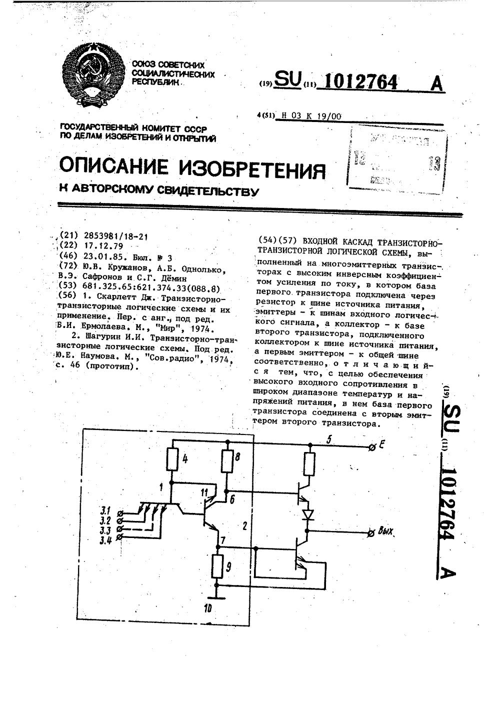 схема формирователя шины кан