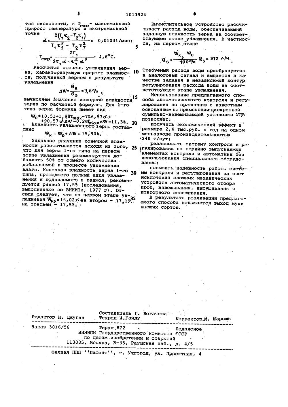 схема прибора ф266