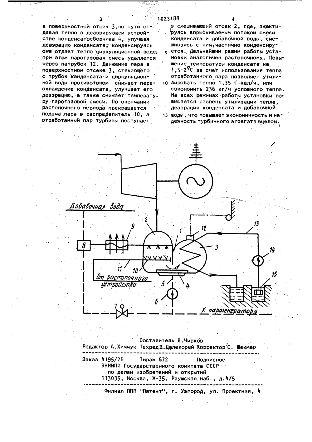 Схема конденсационной установки
