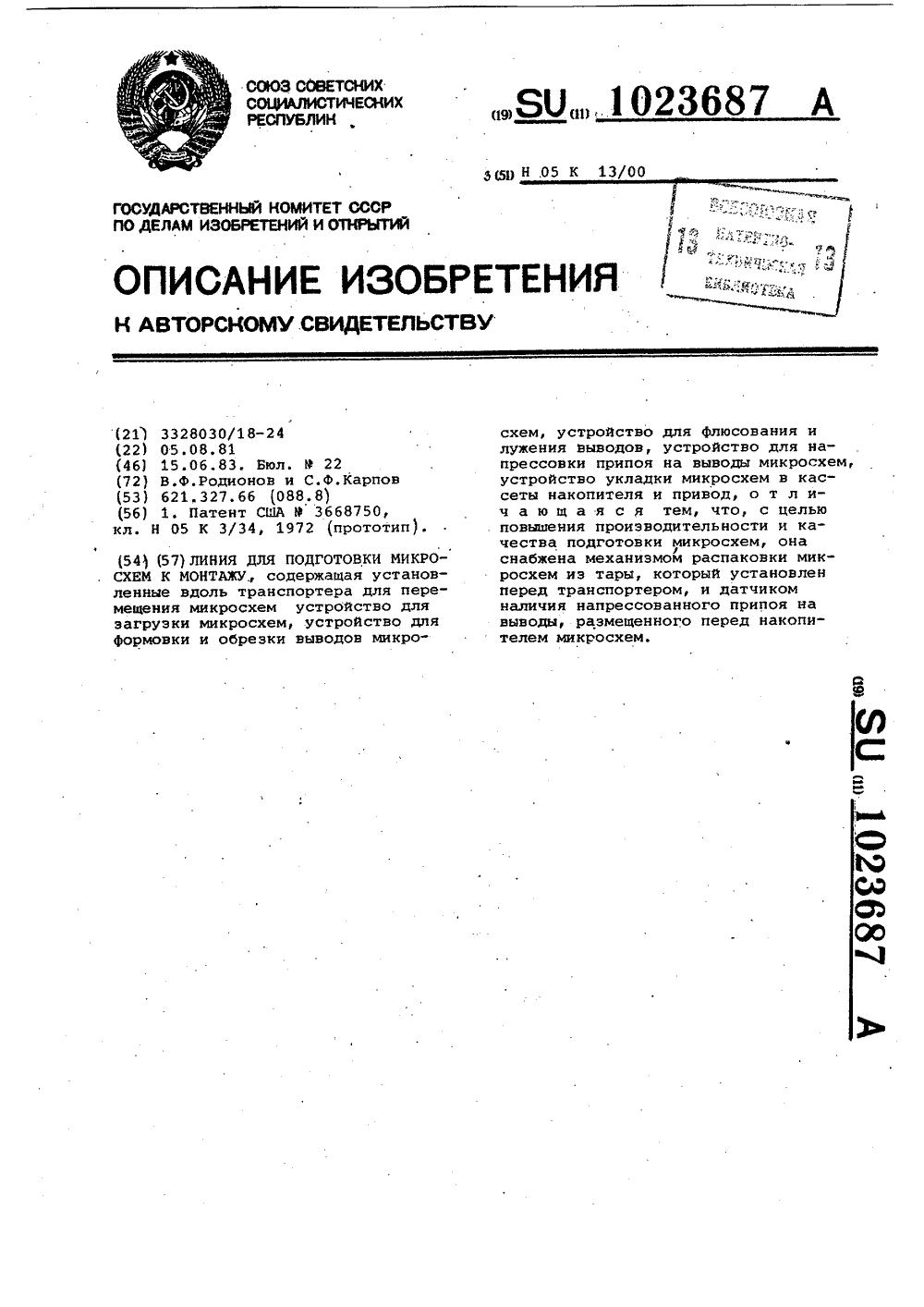 схема устройства п-327-12