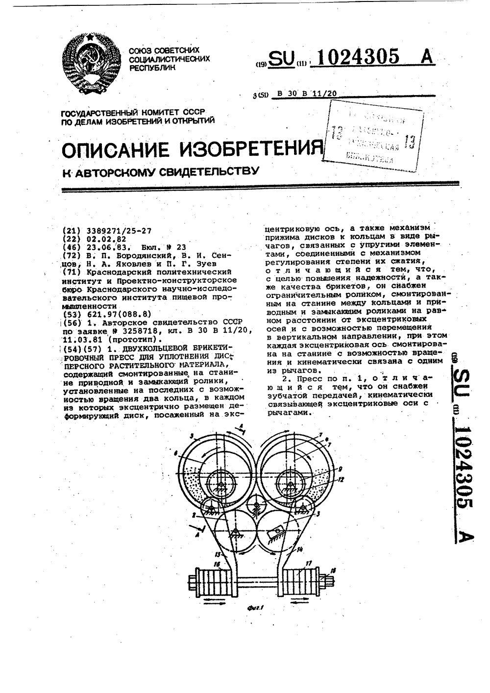 пакетировочный пресс б 132 схема
