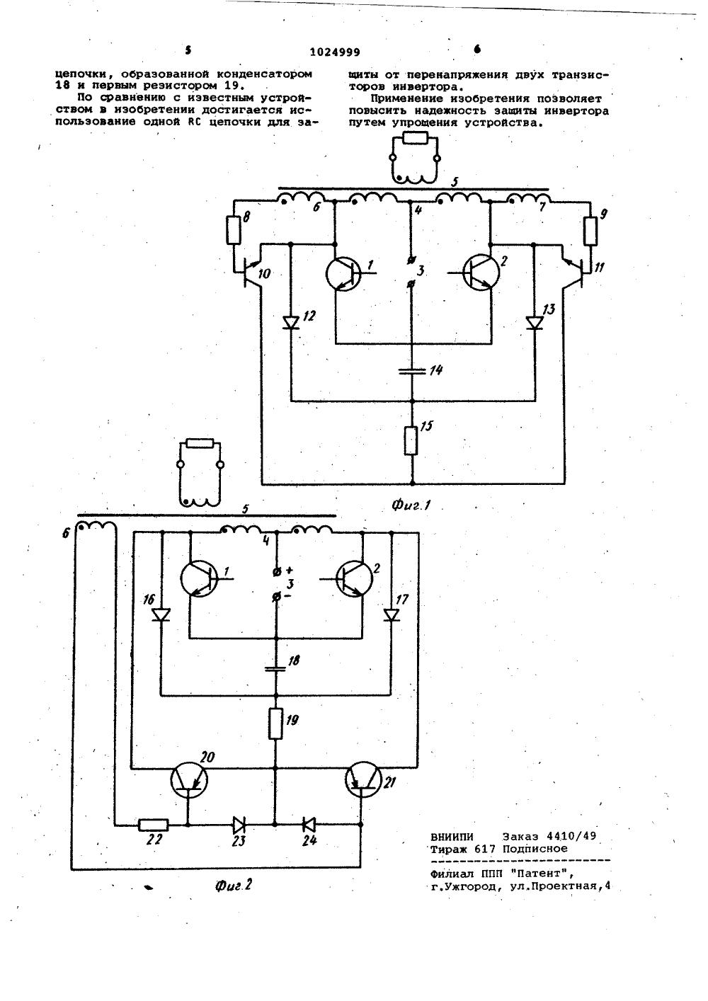 Схема защита инвертора от перегрузки