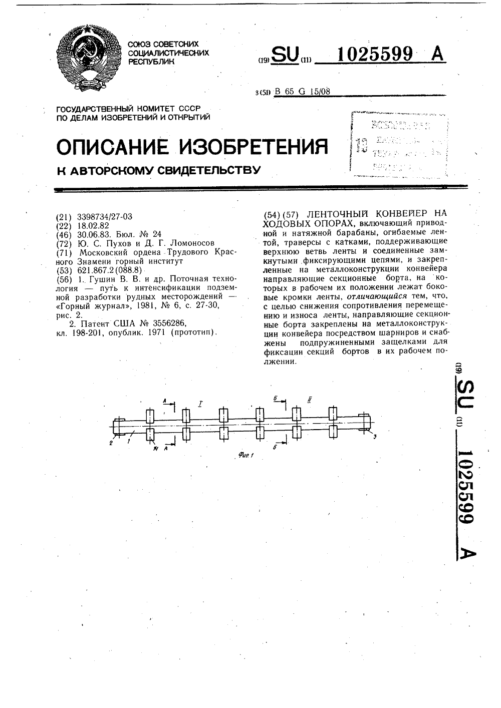 Патенты на ленточный конвейер ооо элеватор подольск
