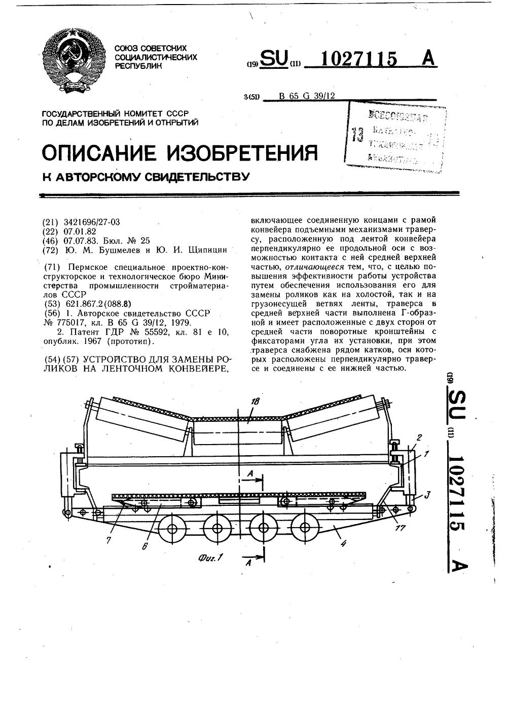 Приспособление для замены роликов конвейера расчет мощности электродвигателя для транспортера