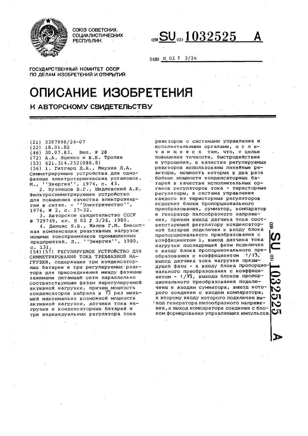 схема штейнметца