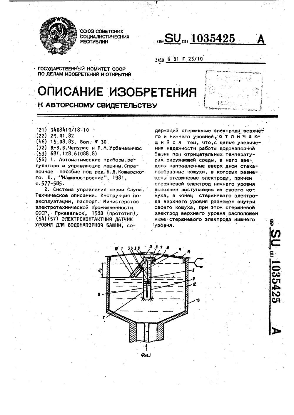 Датчики уровня воды для водонапорных баш