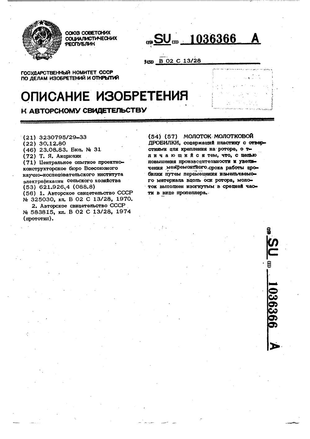 Молотки молотковых дробилок в Черняховск зернодробилка кд 2a