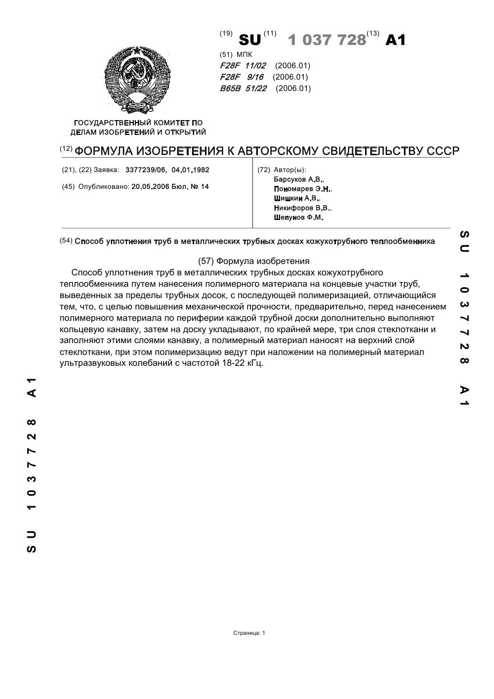Уплотнения теплообменника КС 28 Москва Паяный пластинчатый теплообменник SWEP DV300 Обнинск
