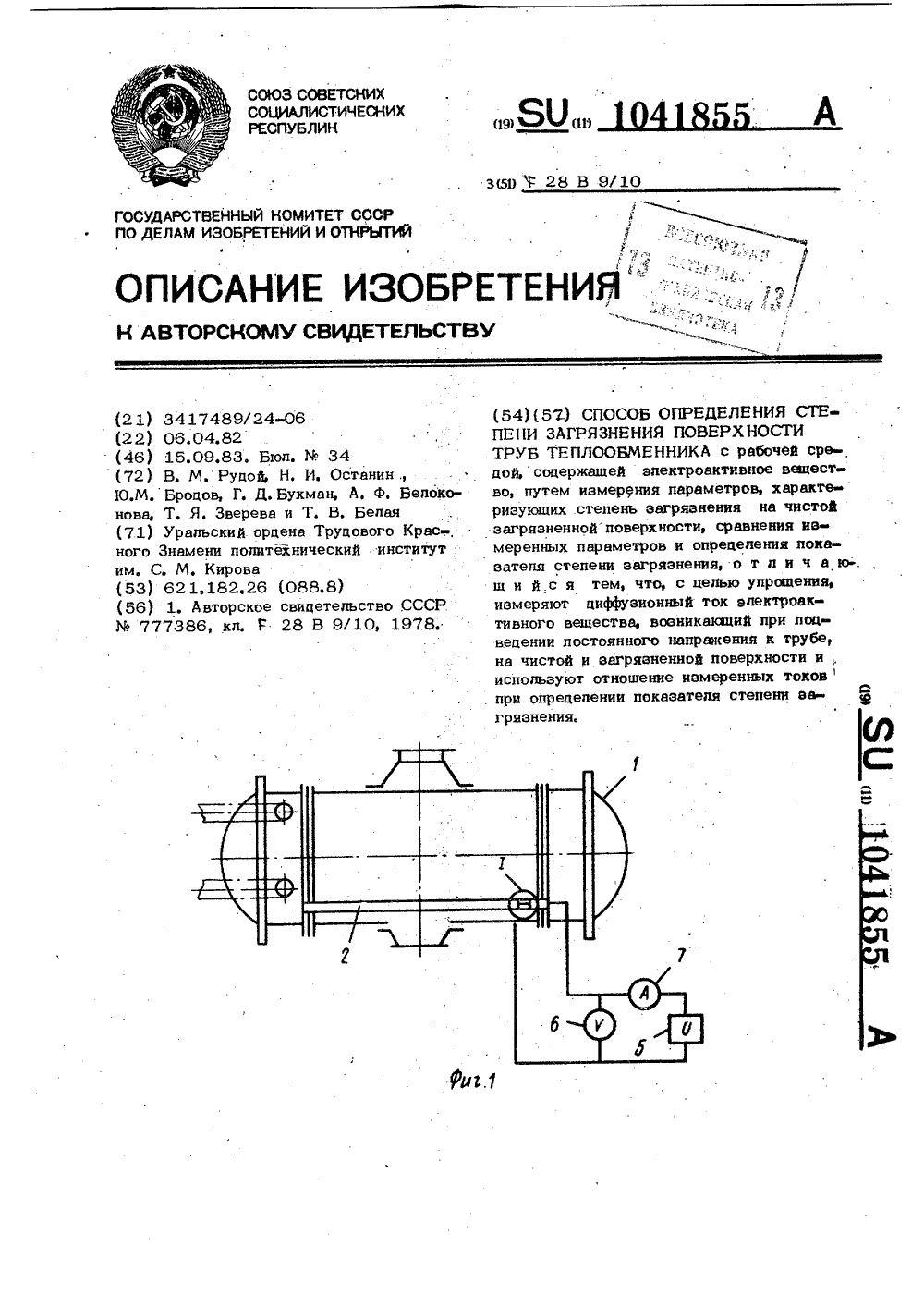 Пластинчатый теплообменник Анвитэк ALX-30 Братск
