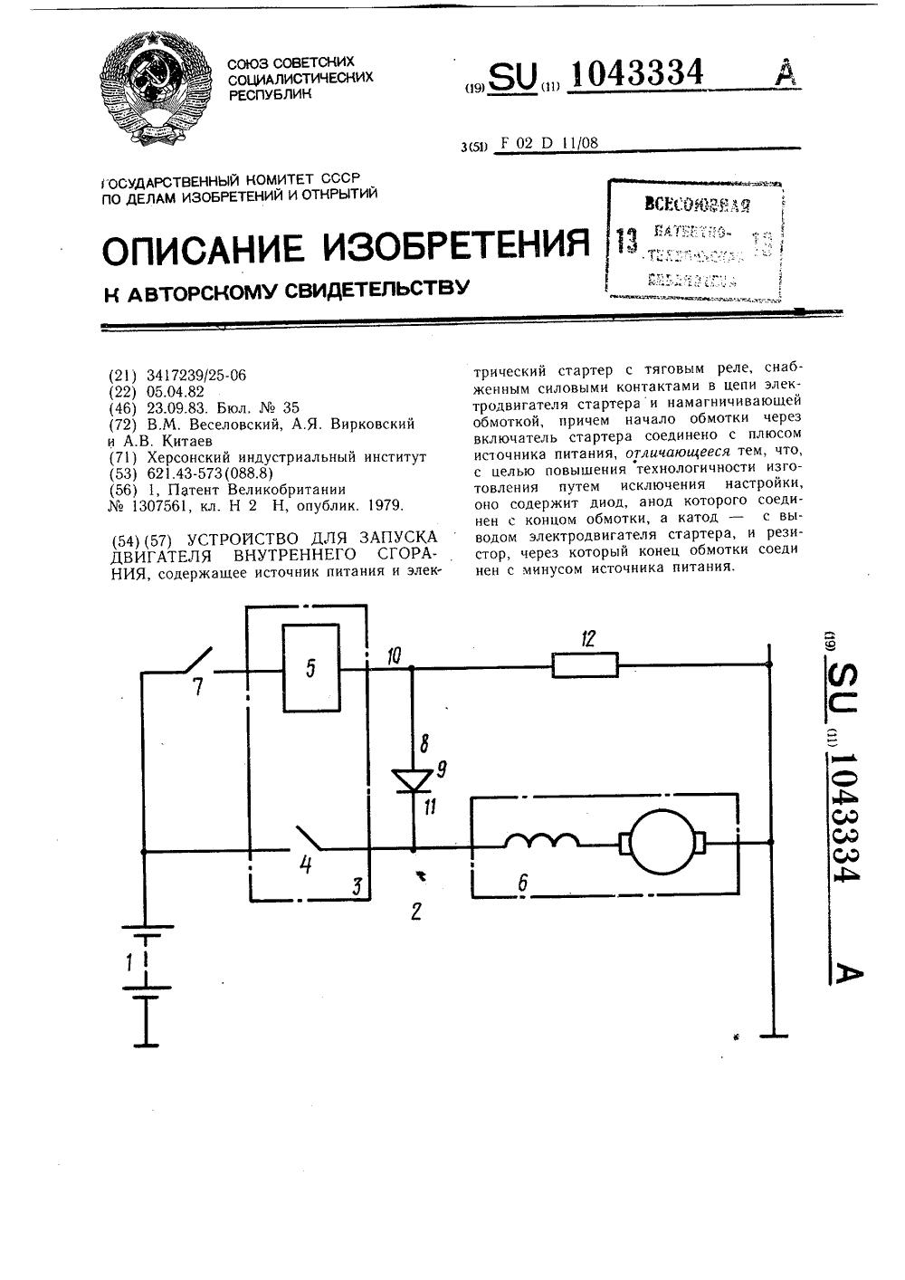 конденсаторная схема торможения электродвигателя