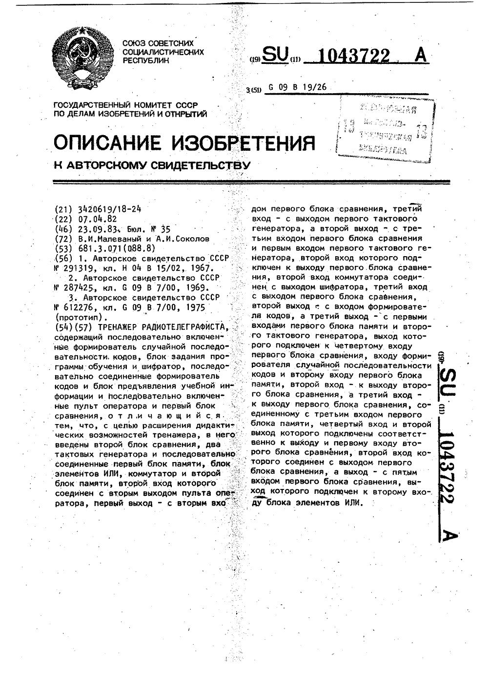 Справочник радиотелеграфиста