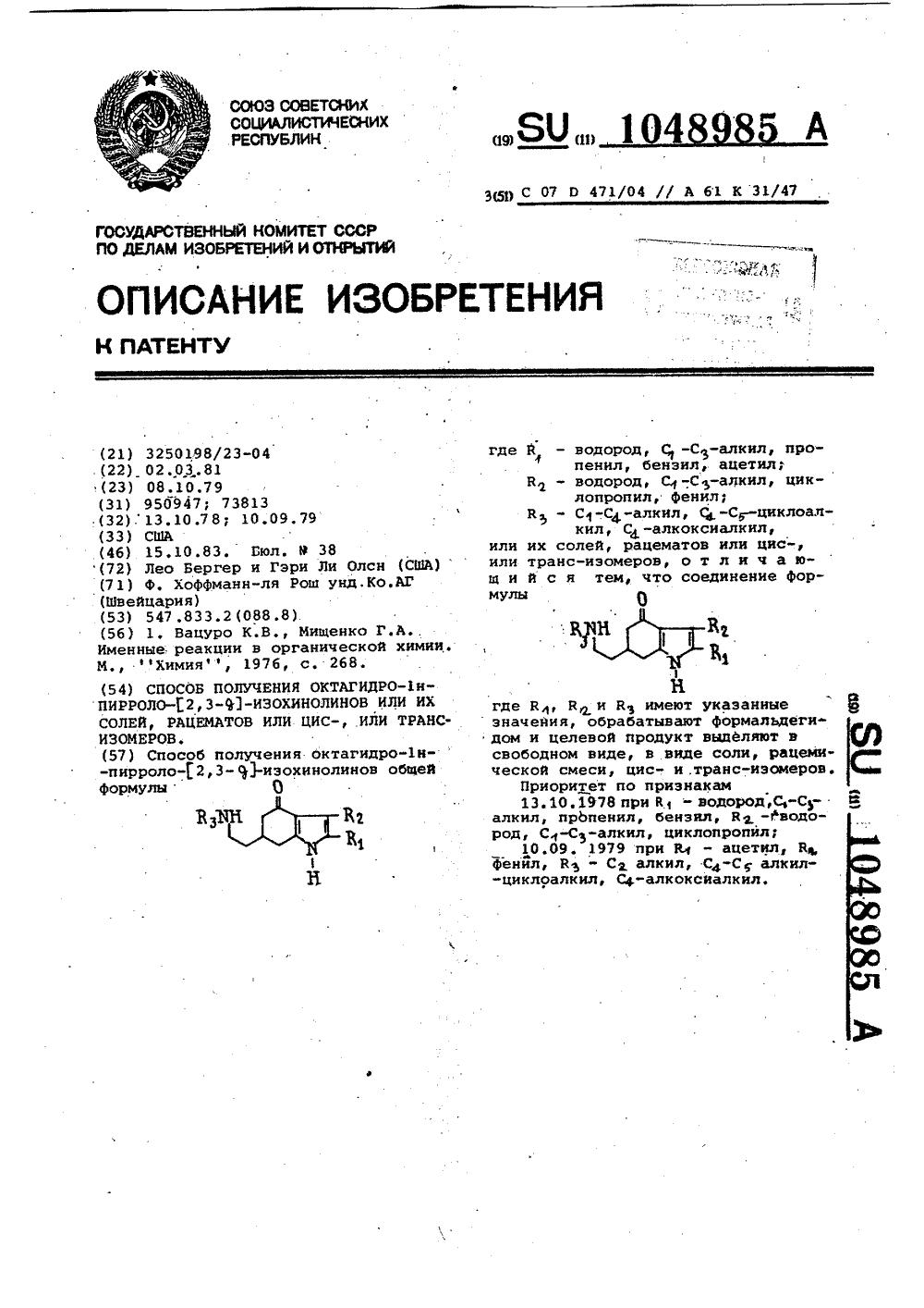 Найдите состав смеси цис и транс изомеров