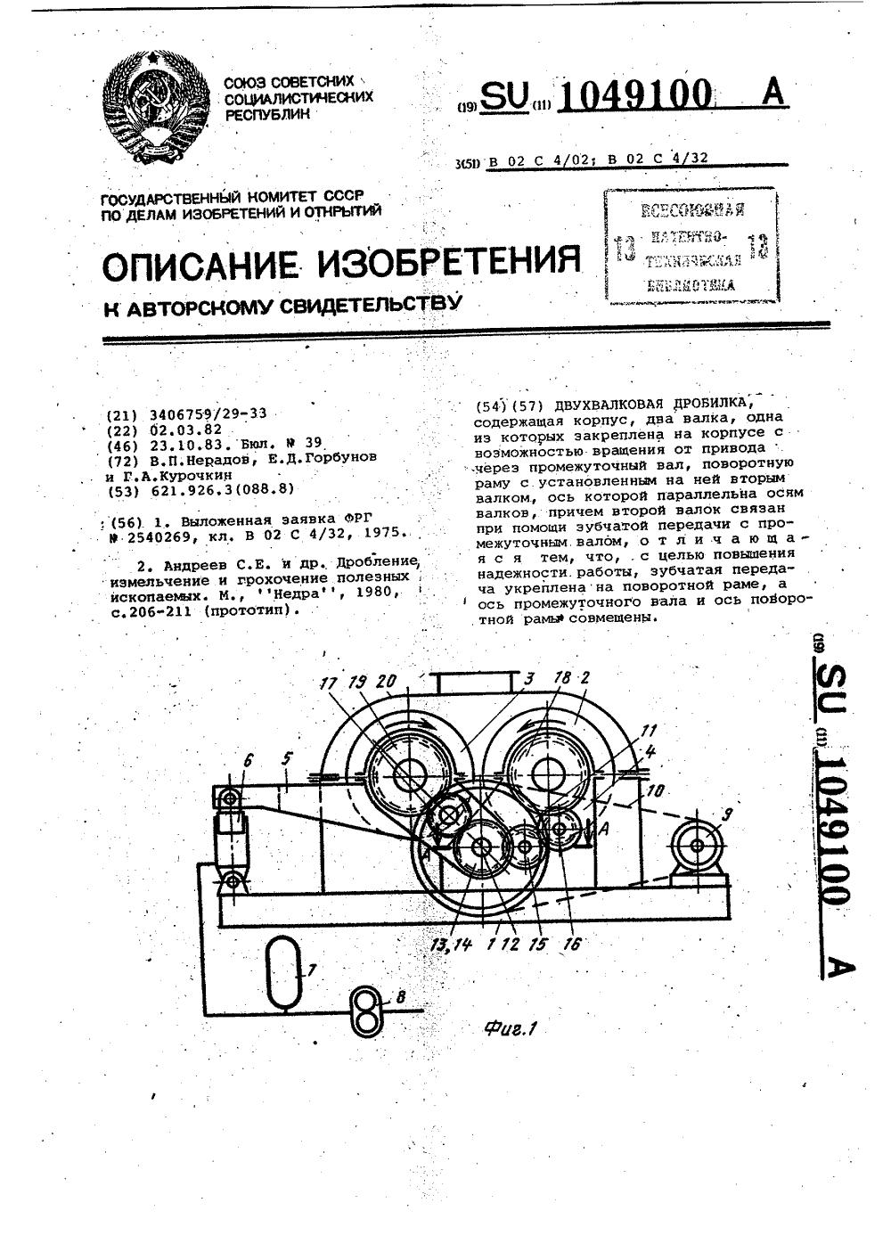 Вертикальная роторная дробилка патент 2003 дробилка ксд в Снежинск