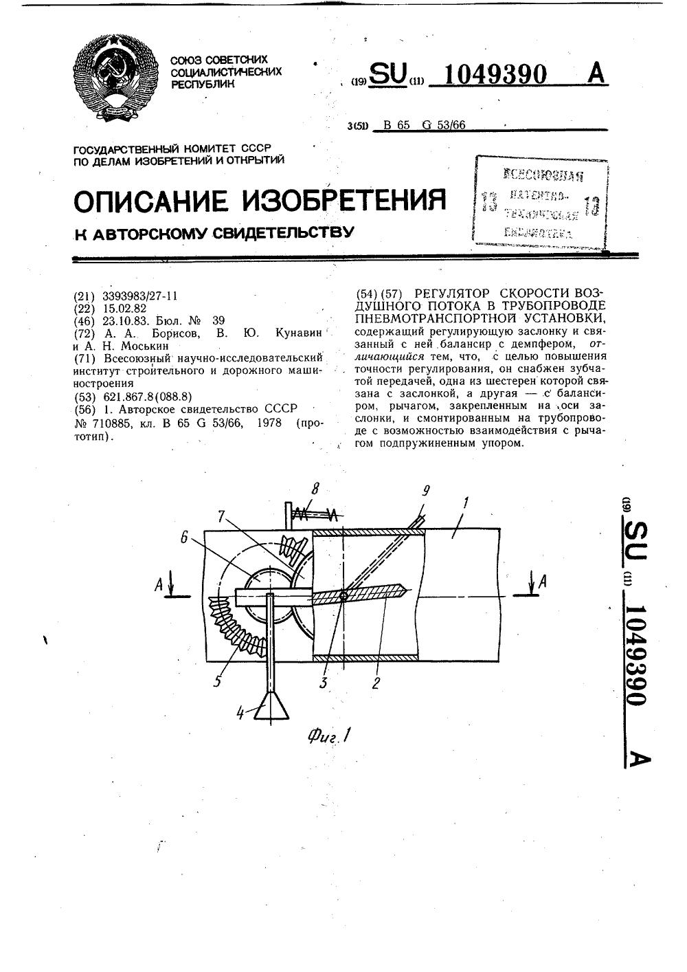 Устройство для определения места закупорки трубопровода