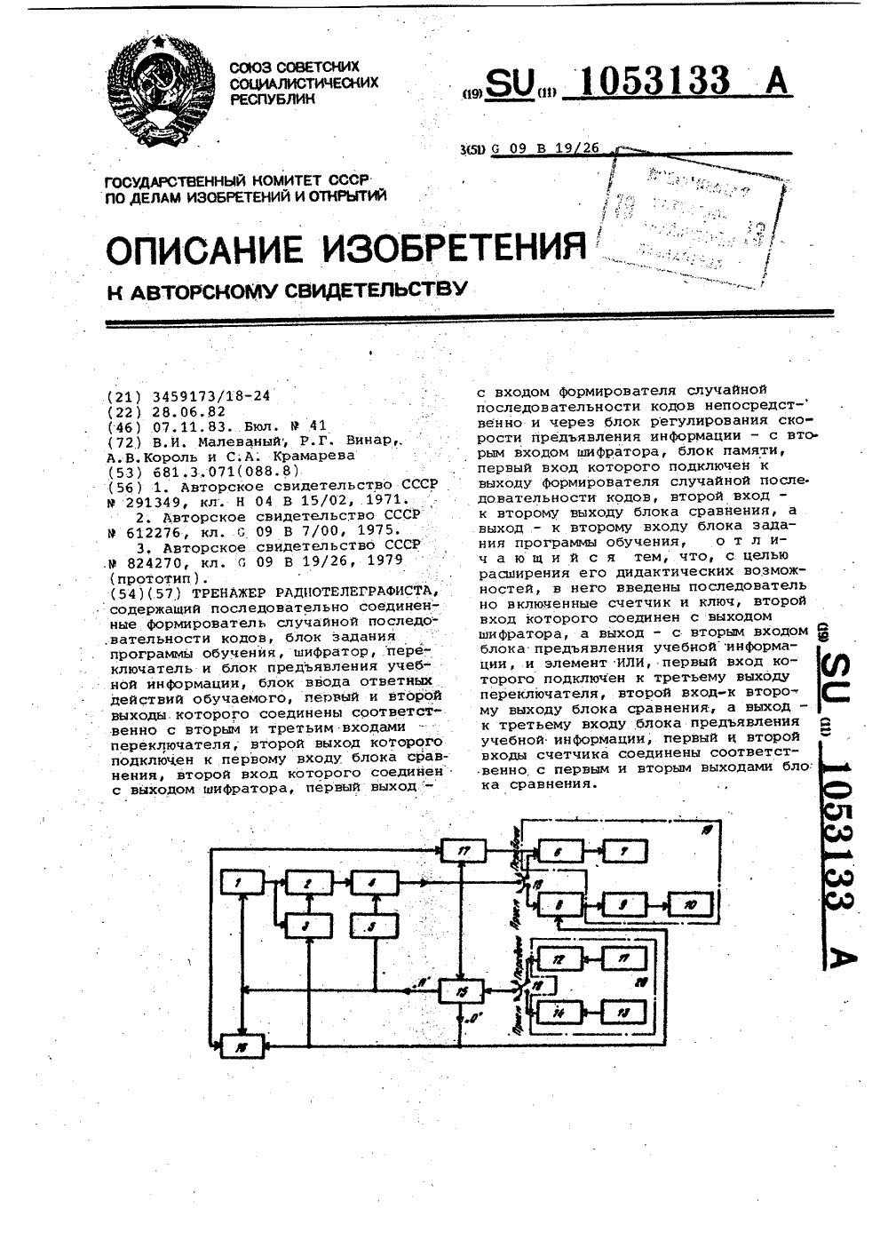 электоронный ключ радиотелеграфиста схема