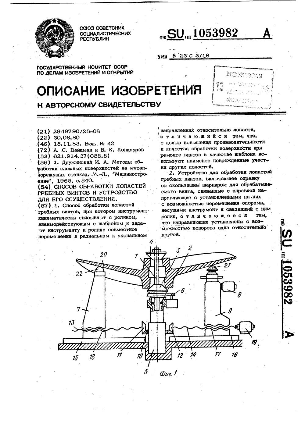 технология обработки гребных винтов