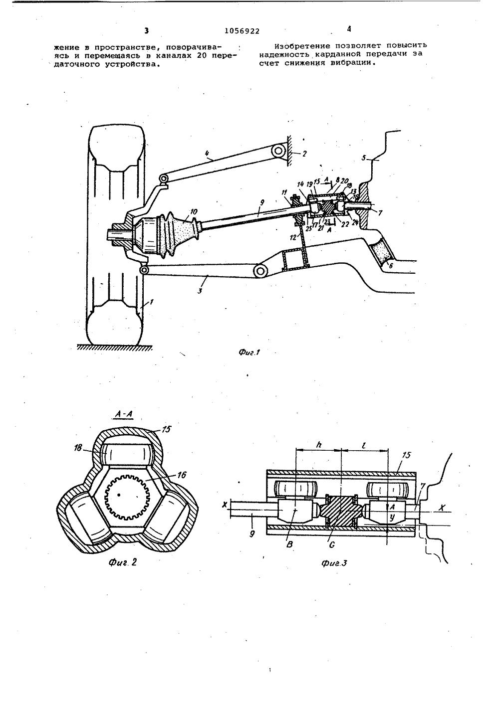 Схема карданной передачи автомобиля