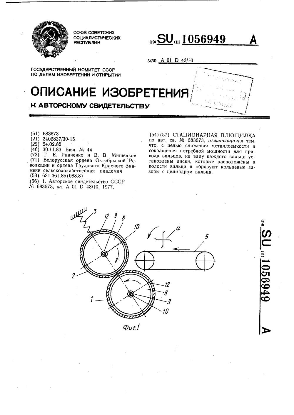механическая схема плющилки