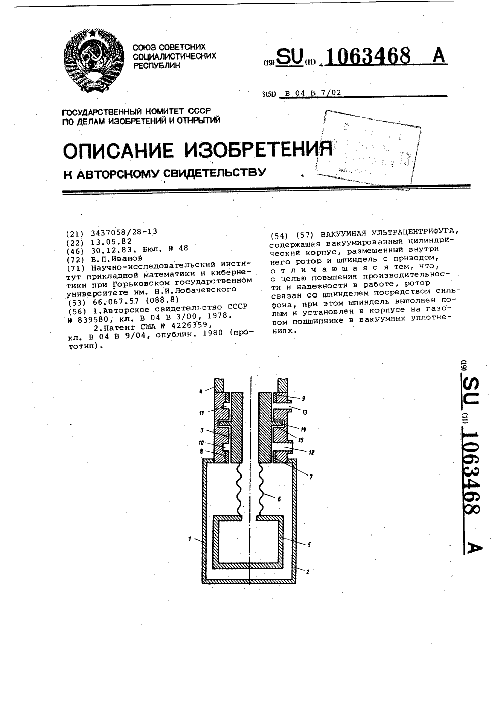 Ультрацентрифуга