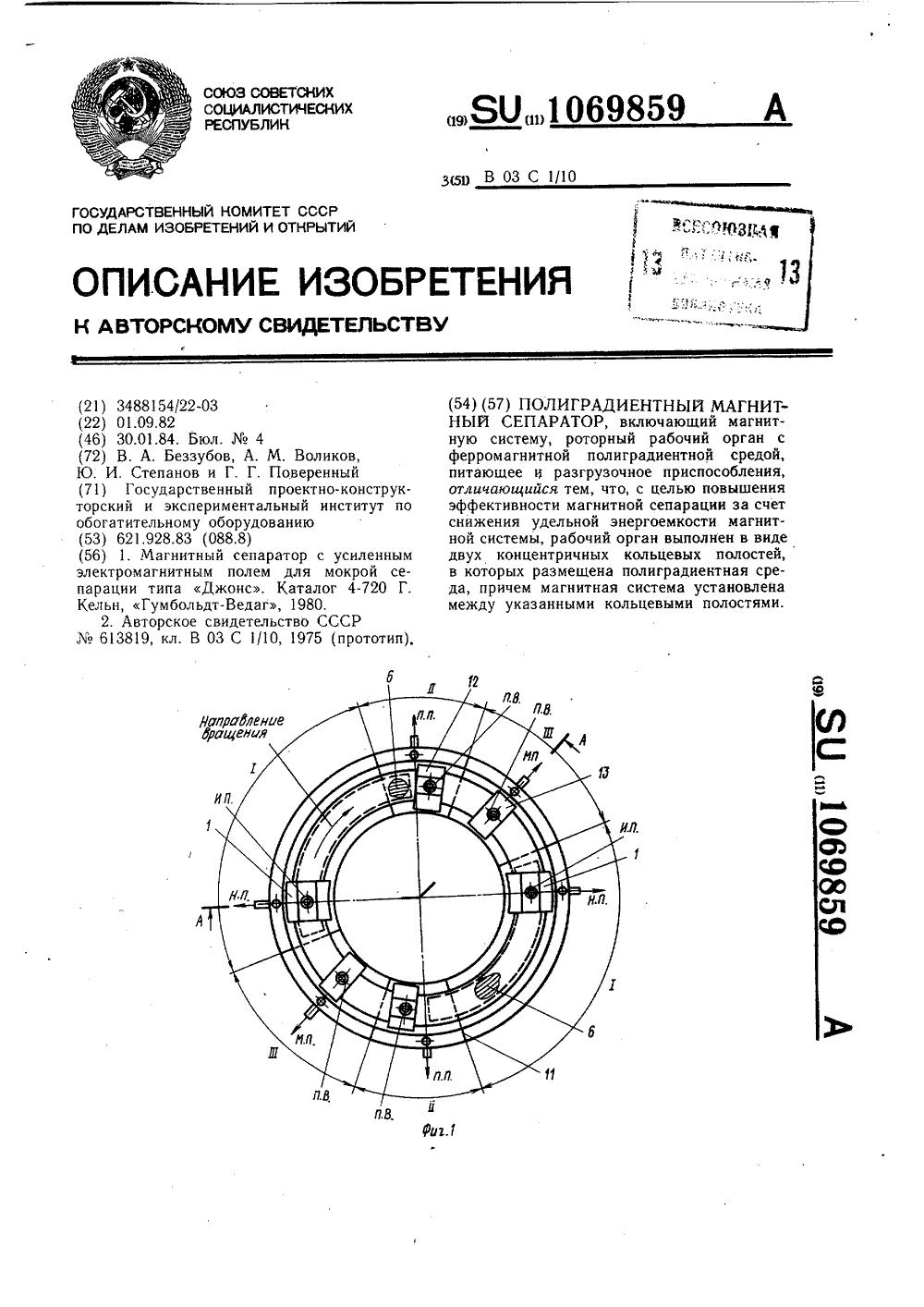 схема электромагнитного сепаратора к-590