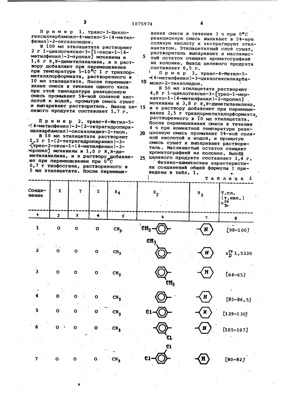 Таблица гетероцеклических соединений