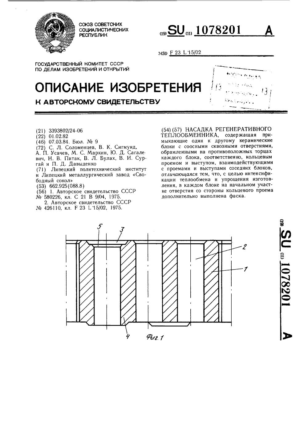 Насадка в регенеративных теплообменниках Теплообменник Ридан НН 86 Ду 150 Сыктывкар