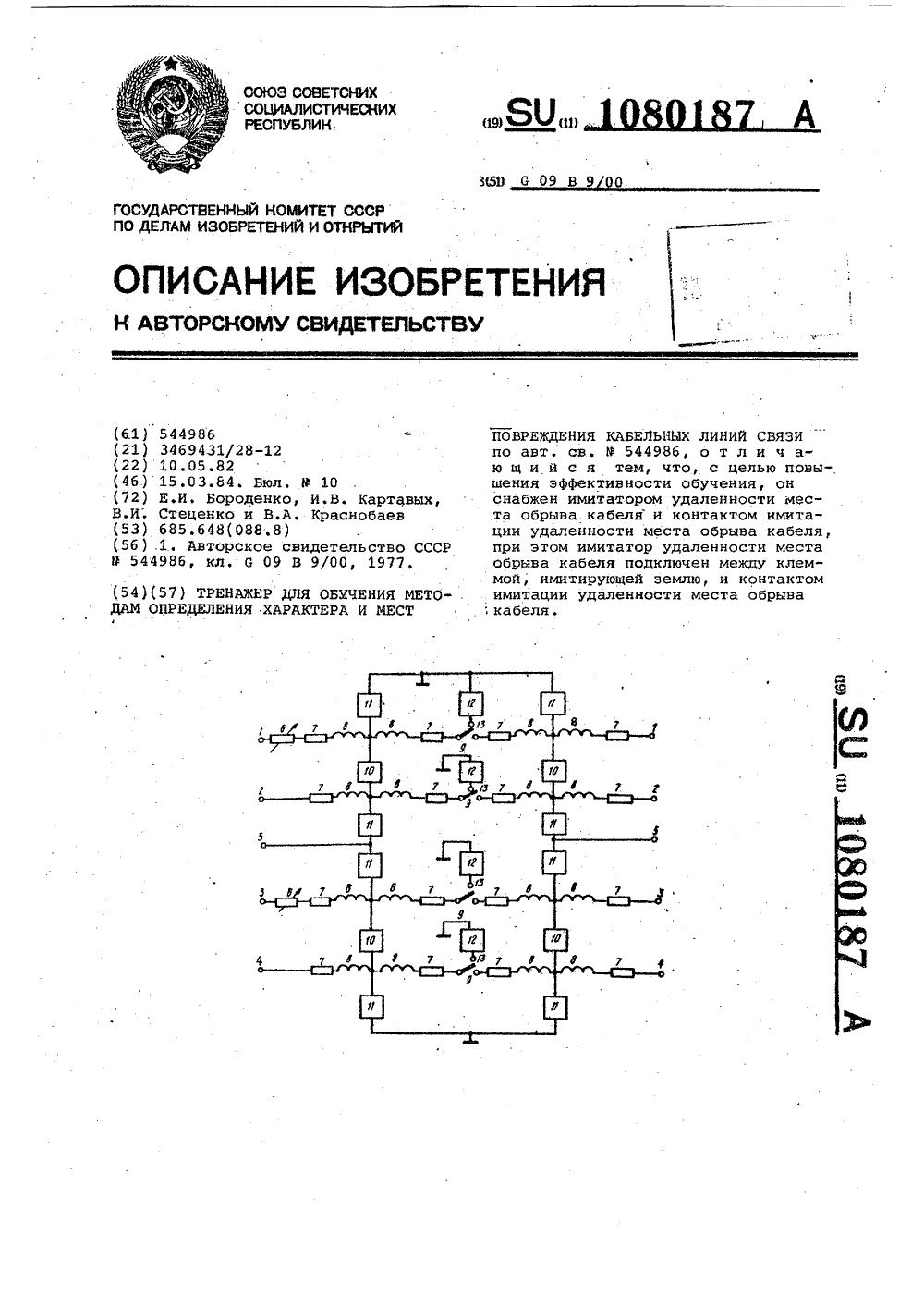 кабельный прибор р5 10 h схемы