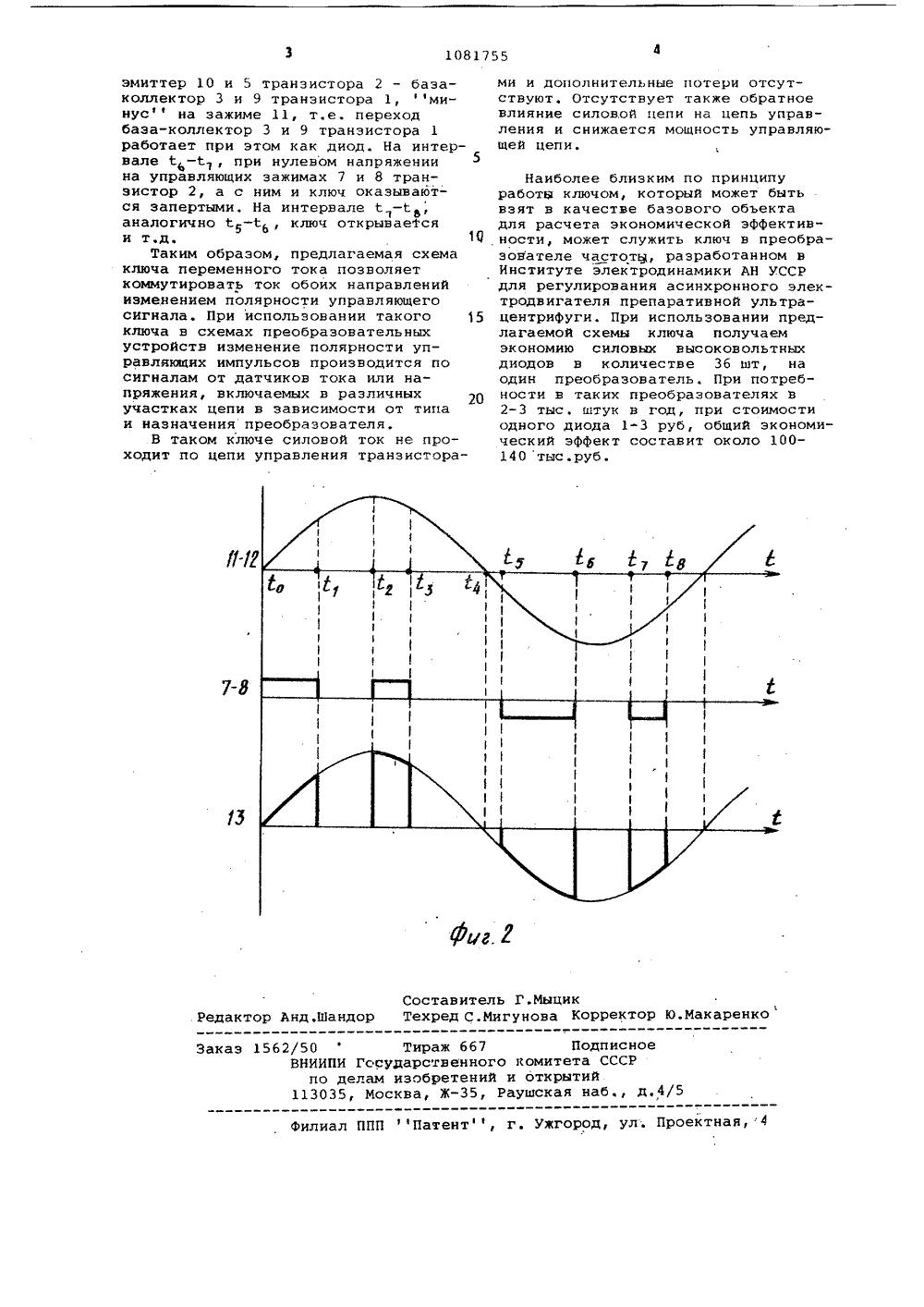 практическая схема токовый ключ на транзисторе