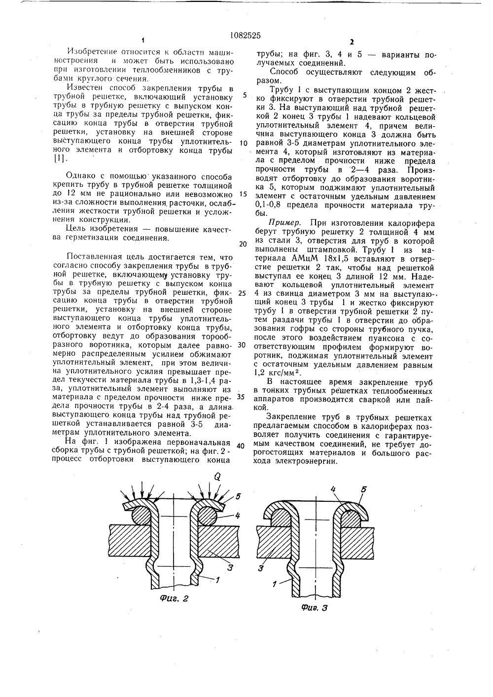 Трубная решётка теплообменника материа котёл атон чугунный теплообменник грн