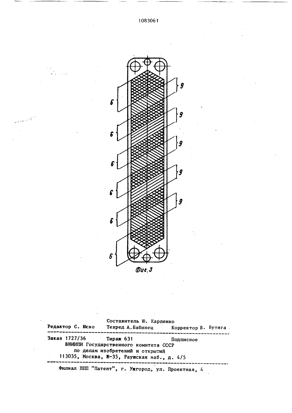 Пластинчатый теплообменник КС 57 Владимир Кожухотрубный конденсатор Alfa Laval McDEW 770 T Новоуральск