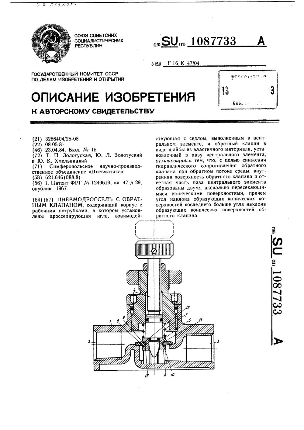 пневмодроссель схема