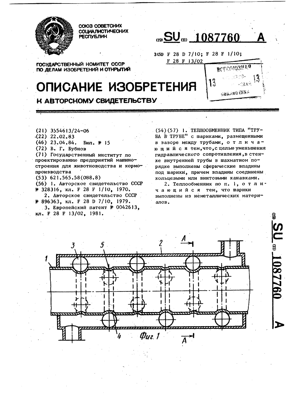 F теплообменник типа труба в трубе onda кожухотрубный теплообменник
