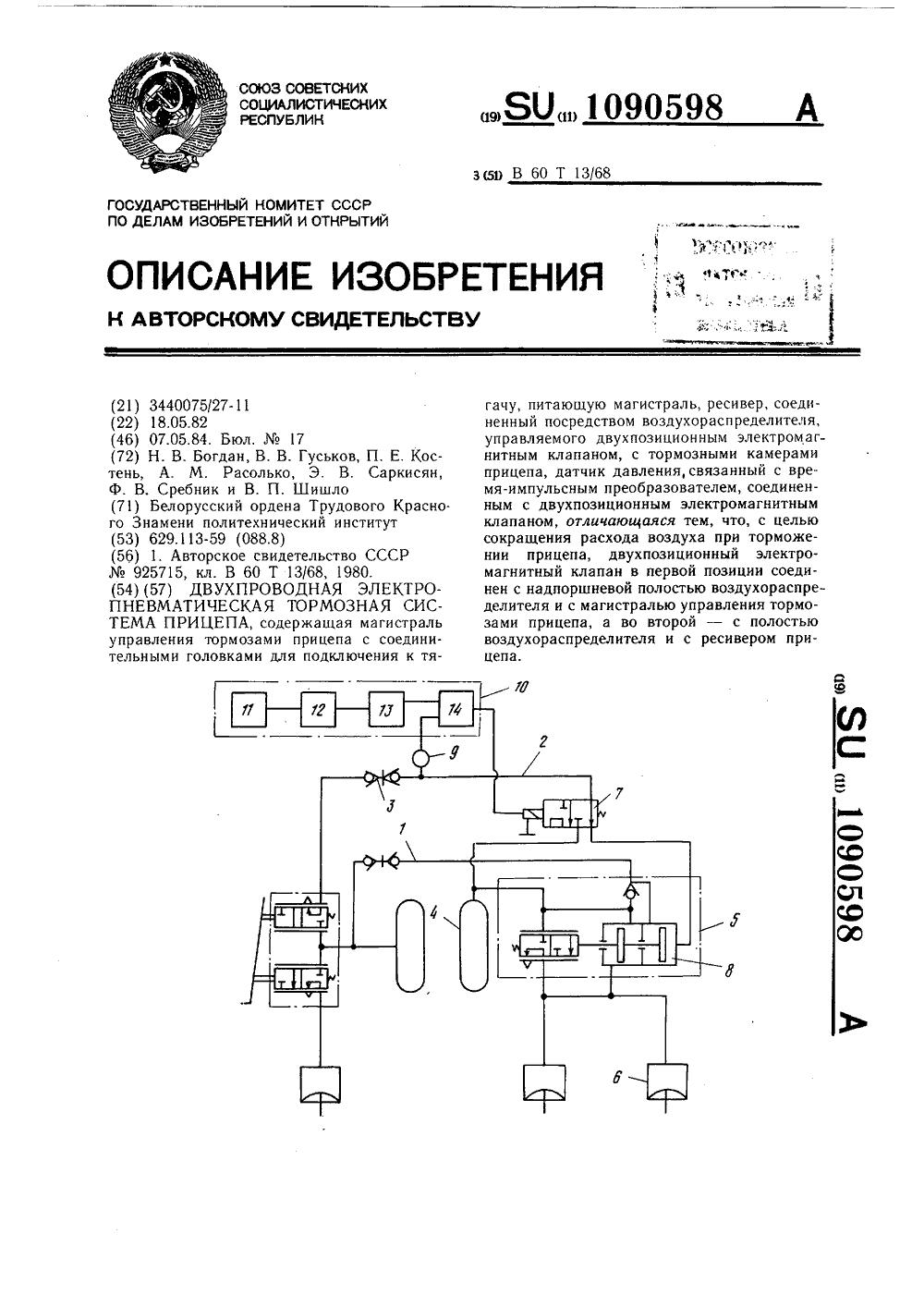 схема двухконтурной тормозной системы прицепа
