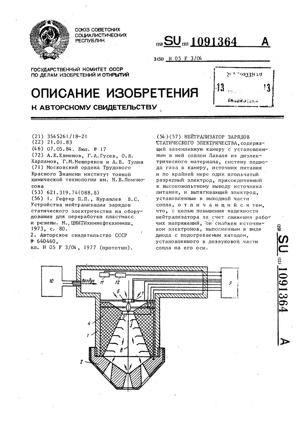 Нейтрализатор статического электричества