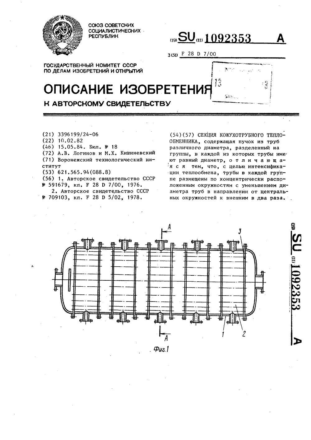 Расчет теплообменника логинов Кожухотрубный испаритель ONDA LSE 480 Черкесск