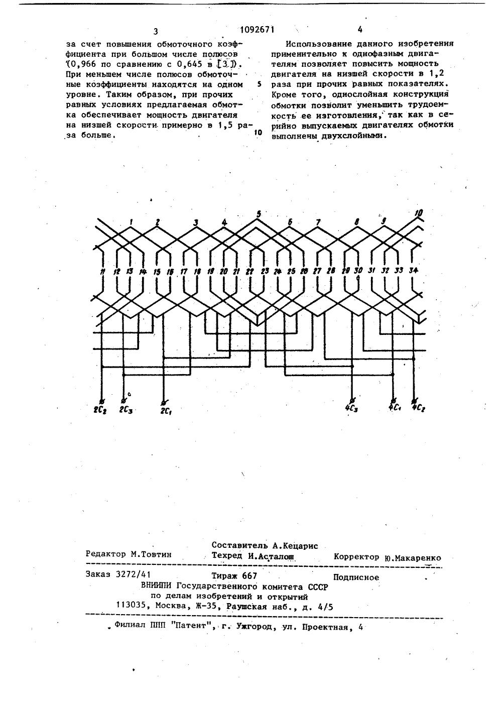 Схемы намотки асинхронного однофазного двигателя