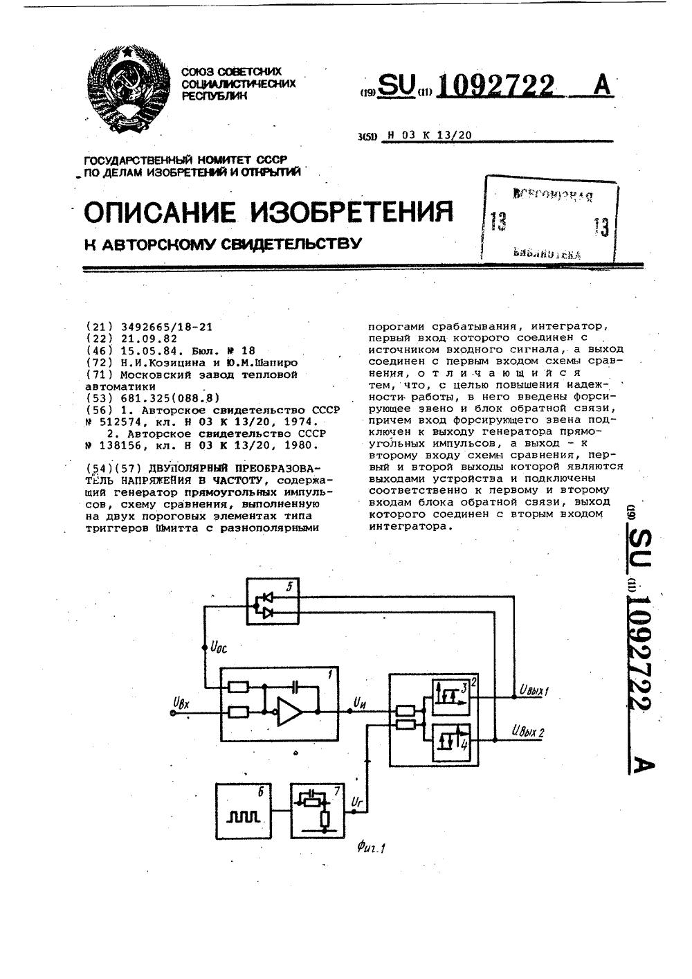 схема двуполярного преобразователя на триггера шмитта