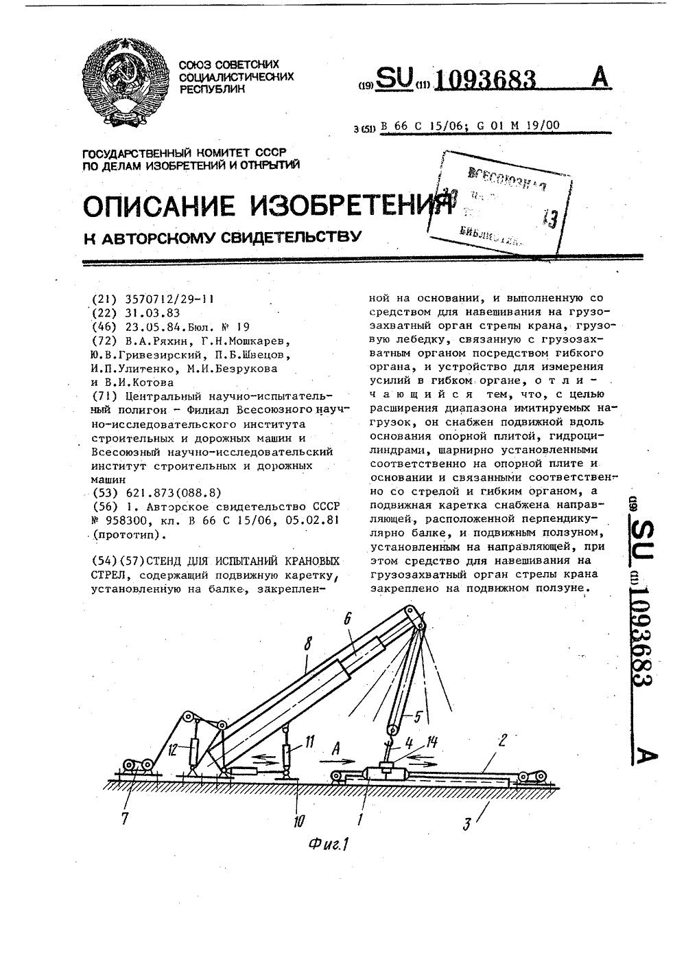 схема раскрепления спаренных грузовых чтрел