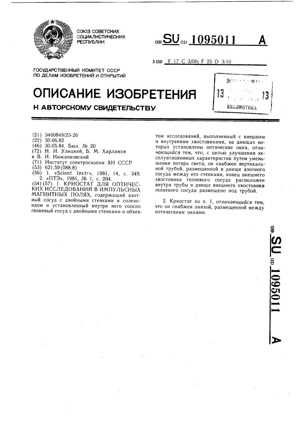 Криостат