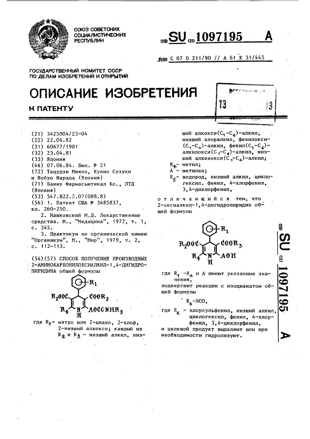 Никардипин