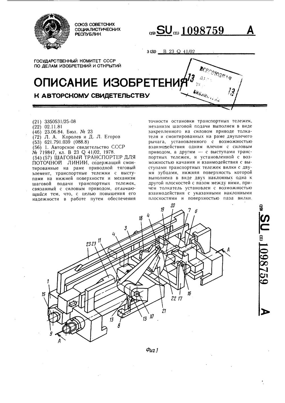 Шаговый транспортер фольксваген транспортер ат