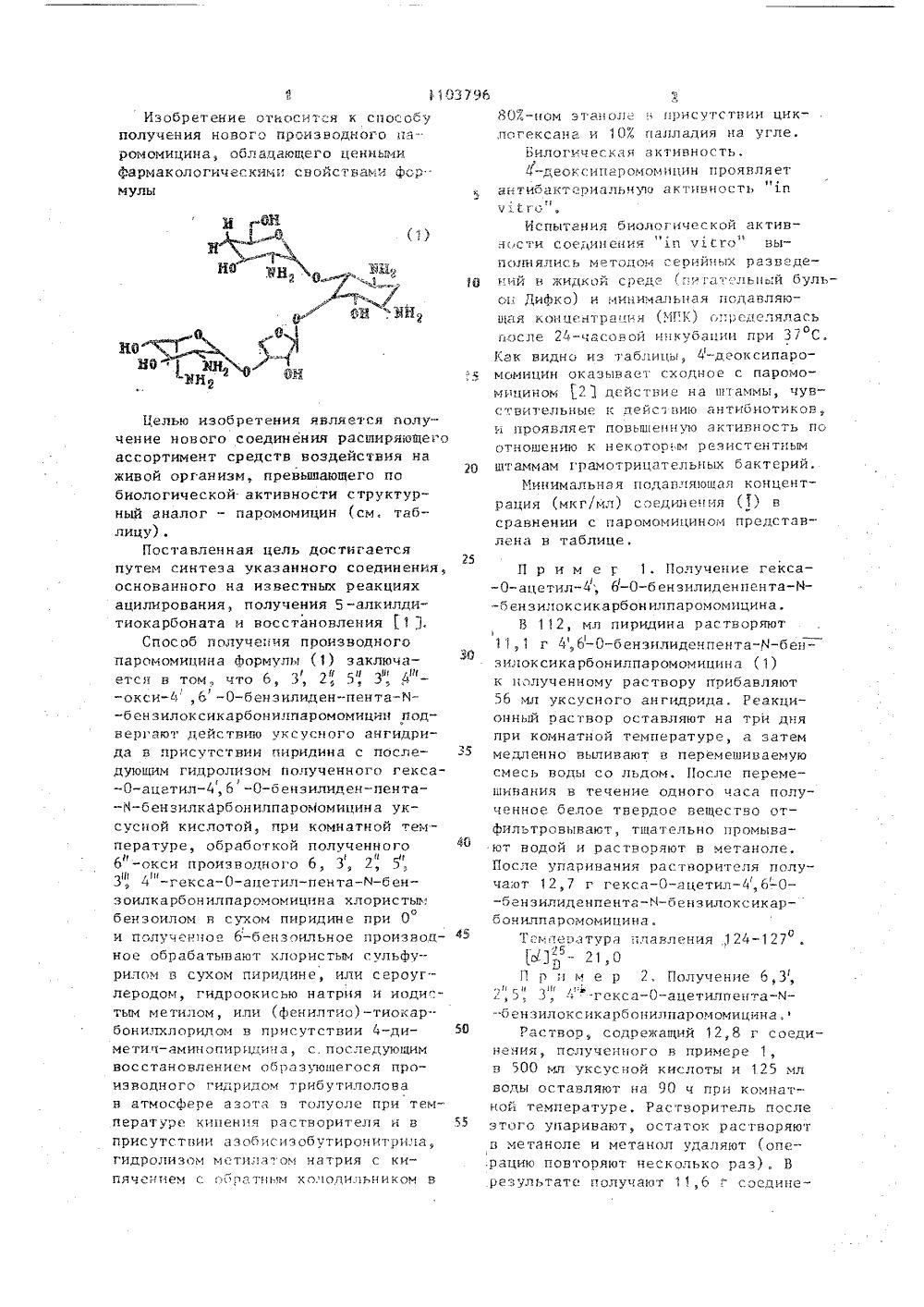 Паромомицин