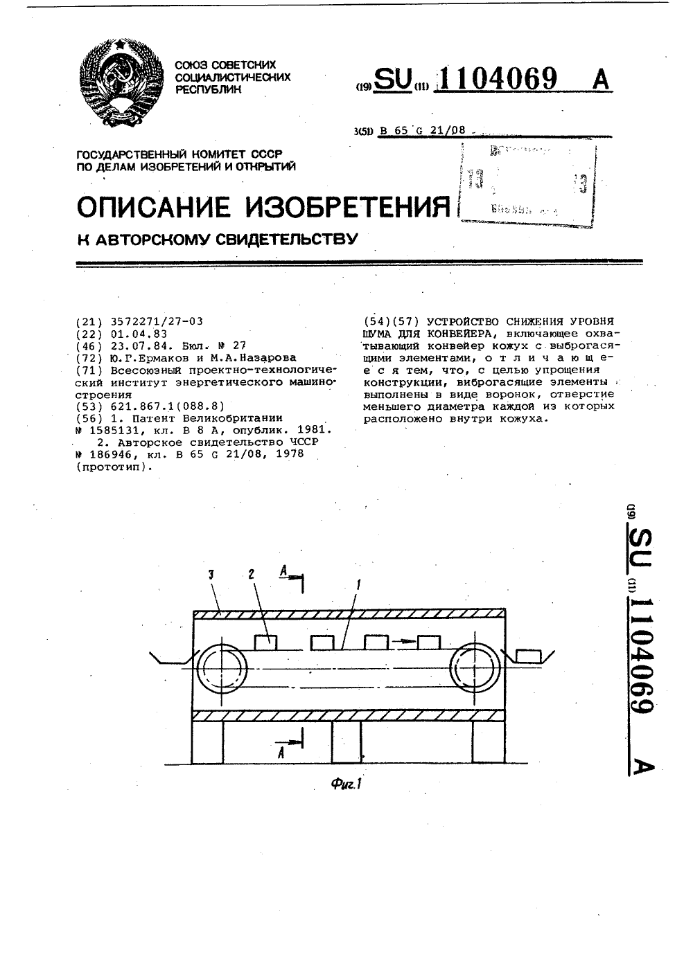 Уровень шума конвейера ленточного насос гидроусилителя транспортер