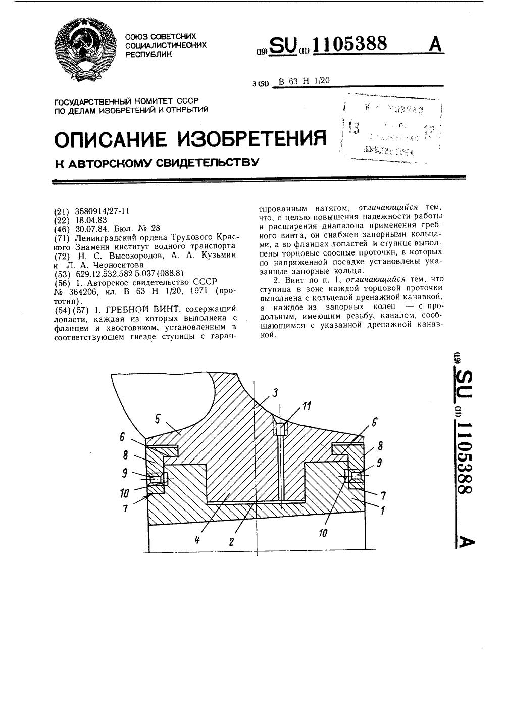 дефектоскопия гребного винта