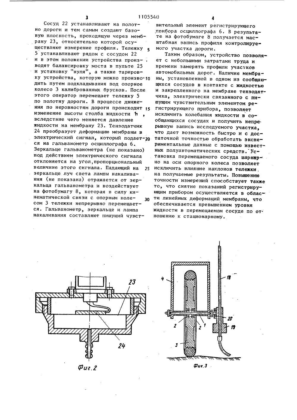 Мембрана с пишущим устройством регистрирующего прибора фото