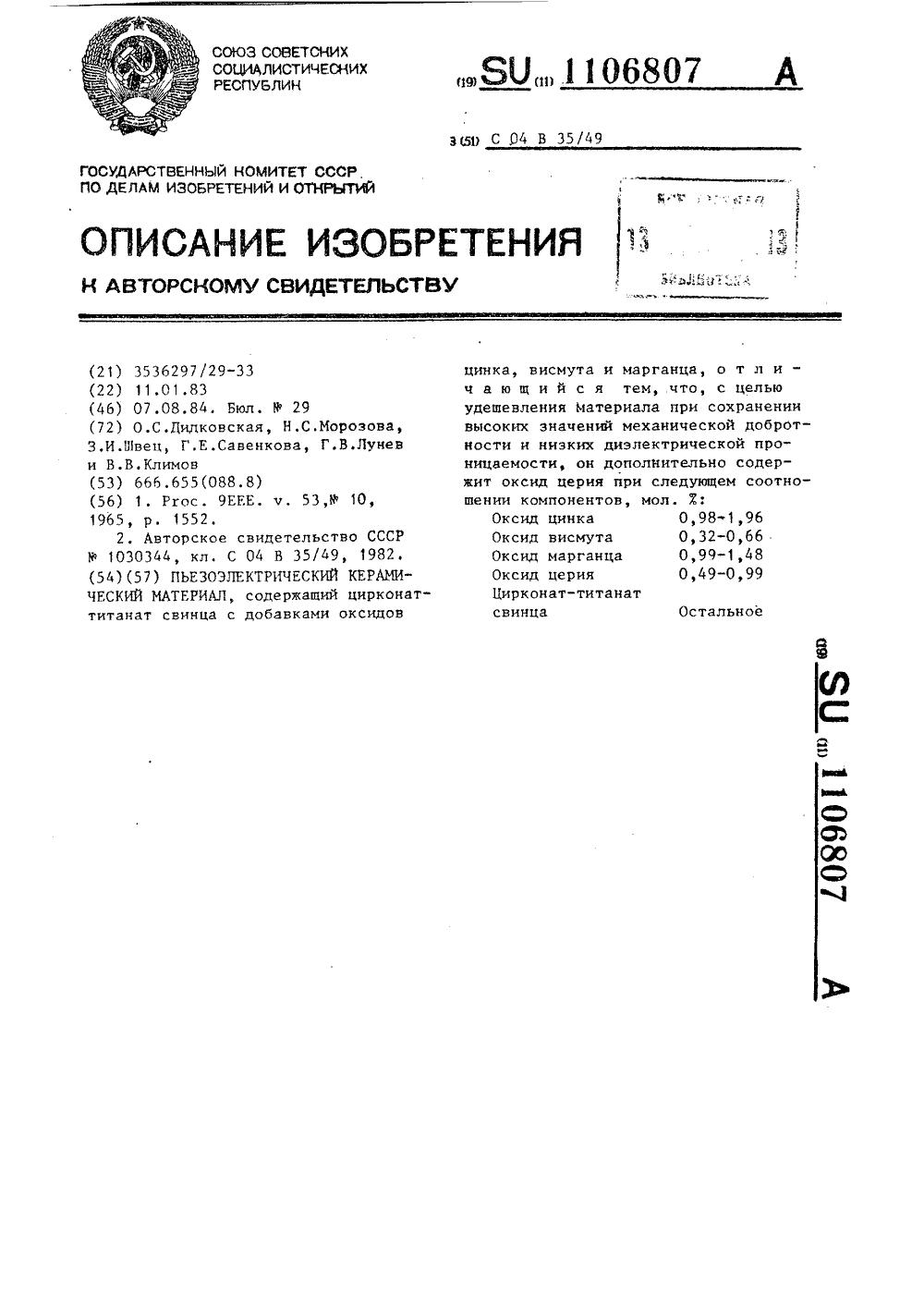 схема счётчика ц 6807 бк